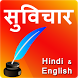 Suvichar in Hindi by Asian Studios