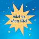 Photo Par Hindi Status Likhe - Hindi Status 2018 by Boron Developer