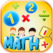 Math Challenge For Kids by EvilFox Games