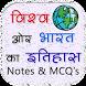 India World History Hindi 2017 by Surya Developer