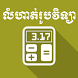 Khmer Physic Exercises by CHEAB Kunthea