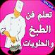 تعلم الطبخ والحلويات بدون نت by G1Dev