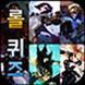 롤챔 프퀴즈 by gameboy8986