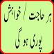 Har Hajat Poori Urdu Wazifa by Commando Action Adventure