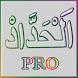 Ratheeb al Haddad Thasbeeh PRO by help2net H2N