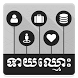 Khmer Name Horoscope by Khmer App Studio