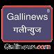 Galli News by GalliNews