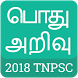 Tamil GK 2018 , TNPSC , பொது அறிவு 2018