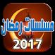 مسلسلات رمضان 2017 بدون نت جديد by luxsenebris