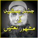 Naats of Junaid Jamshed by MI-Tech