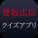 登坂広臣クイズ by 葵アプリ