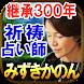 継承300年神技祈祷占い師 みずきかのん by Reiji.,Co.Ltd.