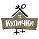 Кафе «Кулички» by WelcomeApp.ru