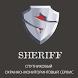 SHERIFF Info by Sheriff Pro