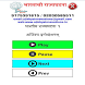 Indian Constitution in Marathi by Ajinkya Innovations