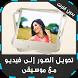 تحويل الصور لفيديو مع موسيقى by Arabi Apps Dev