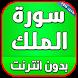 سورة الملك بصوت السديس by appcnx