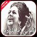 روائع أغاني أم كلثوم by apphm