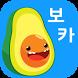 아보카도 중등 - Cookie Voca by (주)아발론교육