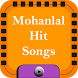 Mohanlal Hit Songs by HIT SONGS