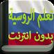 تعلم اللغة الروسية by KABRIMO VIXE