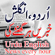Urdu Advice And Khabrain News by Awan Brothers Atk