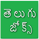 Telugu Jokes 500+ by Trending Developers