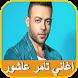 Tamer Ashour and Haytham Shaker by app music