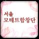 서울모테트합창단 by ZRoad Korea
