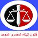 قانون البناء المصرى 119/2008 by AL kanony