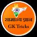Shortcut GK and Math Tricks by Shiv Shakti Technology