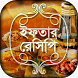 ইফতার রেসিপি Iftar Recipe 2017 by ERT Apps