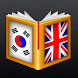 Korean<->English Dictionary by MobiSystems
