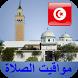 مواقيت الآذان تونس بدون نت by TLAPPS