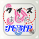 豆知識 for JUMP(平成ジャンプ) ~アイドルクイズ~ by 344park