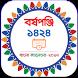 Bangla Calendar 2017 (1424) by RBSoft Store