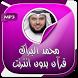 محمد البراك قرآن كريم بدون نت by coran sans internet