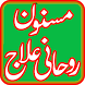 Masnoon Rohani Ilaj Urdu by Appgament