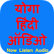 Yoga Hindi Audio by SunElite