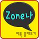 카톡 Zone나 몰래보기 - 1없애지 않고 보기 by Team T3