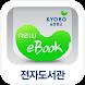 교보문고 전자도서관 by KYOBO BOOK CENTRE