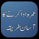 Umrah Ka Asan Tarika by AppsVolt