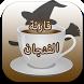 قارئة الفنجان Prank by all app for you