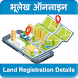 Land Records Online-Bhulekh by highlight indian apps
