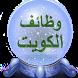 وظائف فى الكويت by 5 توظيف