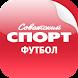 Советский спорт. Футбол by Комсомольская правда