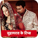 Suhag raat ke tips by ad23apps