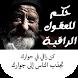 أجمل حكم للعقول الراقية by chabdi