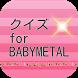 クイズ for BABYMETAL by hisatsune katsuhiro