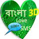 bangla love sms by templeprk